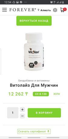 Витамины Муж+Жена