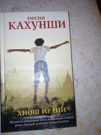 Книга «Песня Кахунши» Анош Ирани