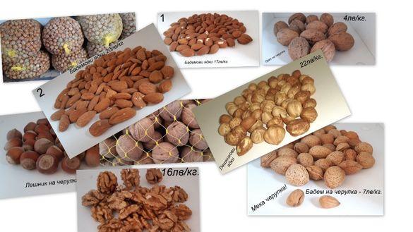 Български ядки - бадеми, лешници и орехи от нова реколта био