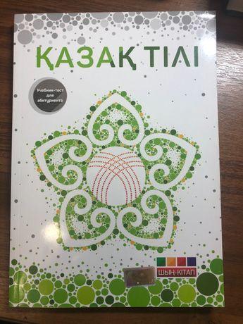 Учебник-тест по Казахскому языку