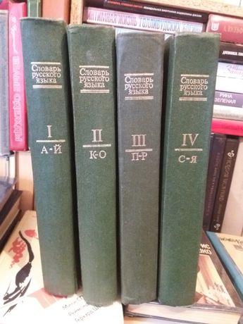 Словарь русского языка. В 4 томах (1985 год)