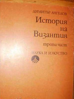 """Димитър Ангелов-""""История на Византия""""-трета част"""