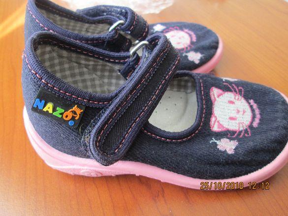 детски пантофи на Назо