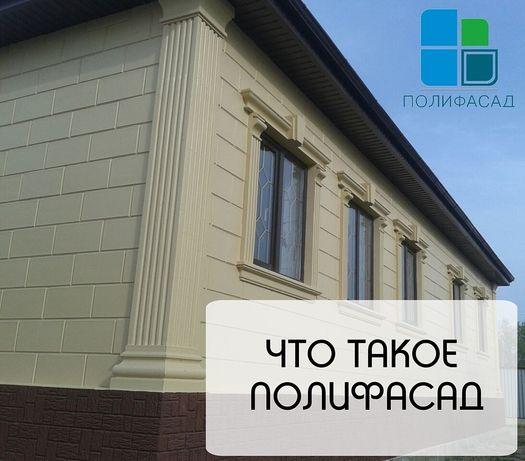 Фасад фасадные панели кирпич сайдинг полифасад теплофасад