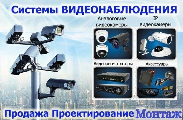 Видеонаблюдения установка камера наблюдение охранная сигнализация А