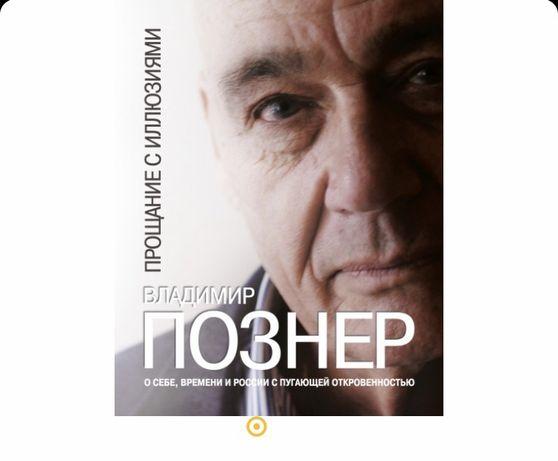 Книга В. В. Познера «Прощание с иллюзиями»