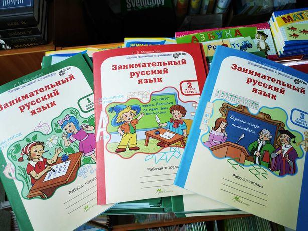 Занимательный русский язык 1,2,3 классы