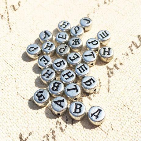Буквы бусины для браслетов, чёток, булавок