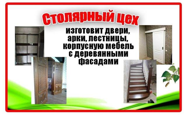 Столярный цех изготовит: двери, лестничные марши, арки, корпусную мебе