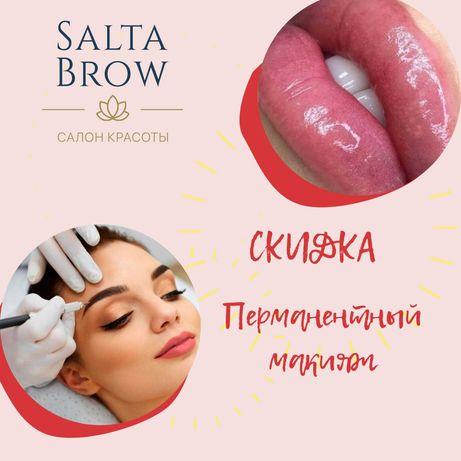 АКЦИЯ на перманентный макияж трёх зон в лучшей студии Алматы