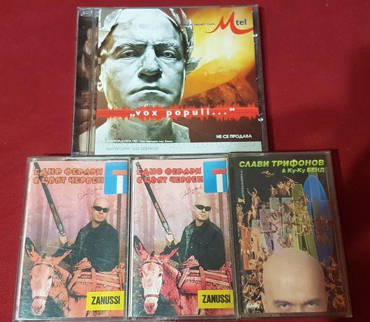Слави Трифонов диск и касети