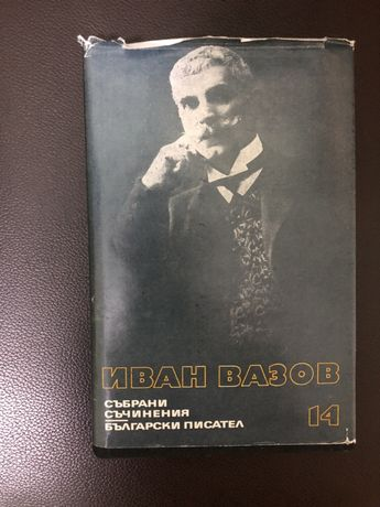 Иван Вазов, Събрани съчинения