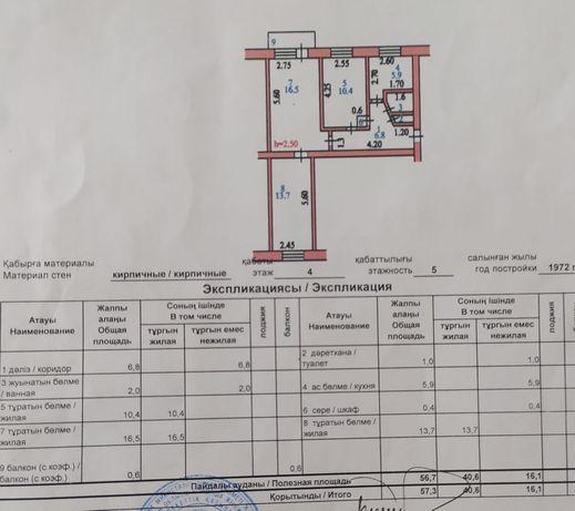 3-х комнатная квартира в кирпичном доме в центре города