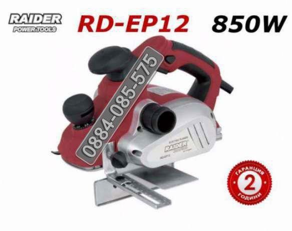Ренде електрическо 850w 82x3mm Raider RD-EP12 с 3 години гаранция