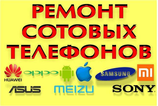 Ремонт сотовых телефонов Нурслан Т.Д БАРЫС.9-й бутик