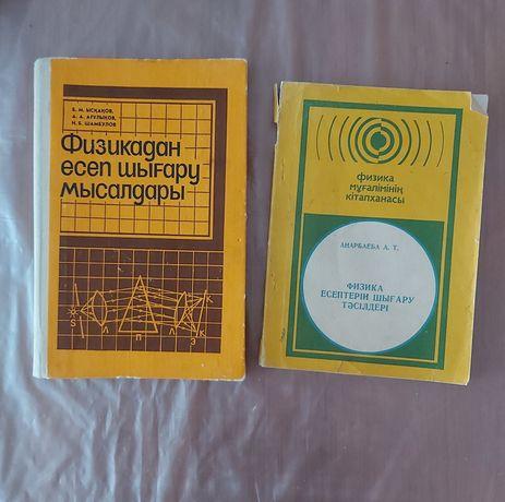 Физика кітаптары