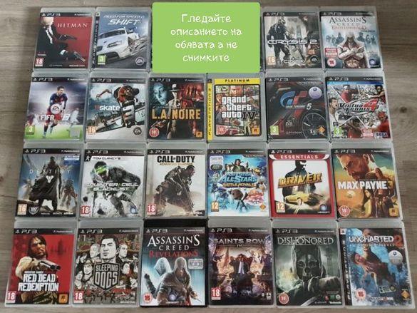 Всичко по 10лв Игри за Плейстейшън 3/Ps3/Playstation 3/ПС3