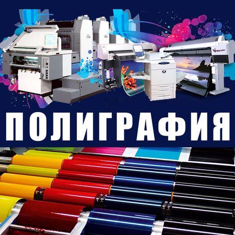 Типография Пакеты коробки листовки визитки наклейки флаера дизайн
