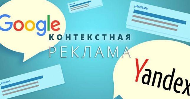 Реклама в Google. Контекстная реклама.