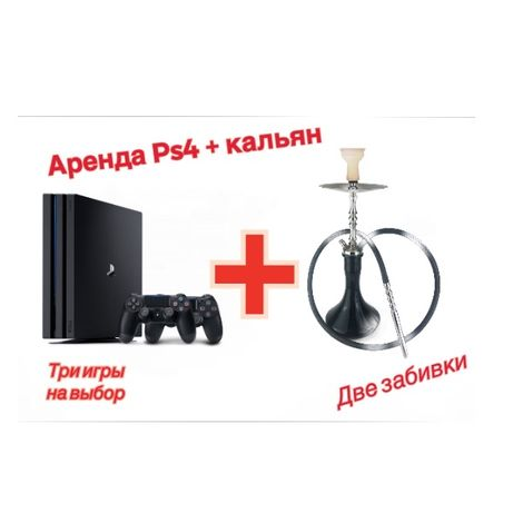 АРЕНДА Playstation 4 FIFA21 в наличии