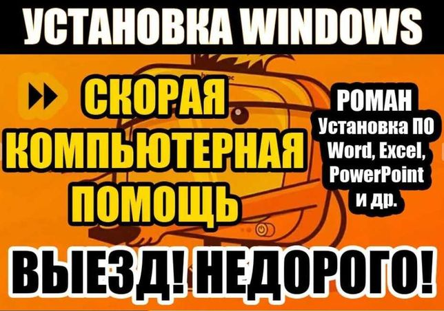 Майкудук Сортировка Пришахтинск Ремонт ноутбуков компьютеров принтеров