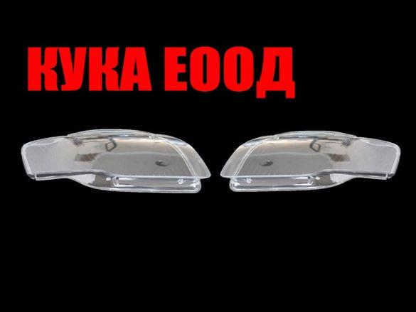 Комплект Стъкла / Капаци за фарове на Audi A4 B7 ( Ляв и Десен )