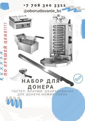 Акция оборудование набор для донера шаурма бургер