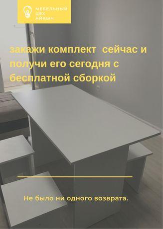 НОВЫЕ Стол с 4 табуретками в Астане