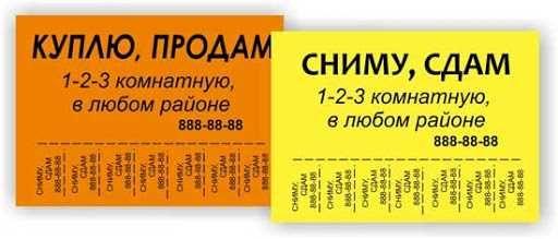 Расклейка объявлений на подъездах города