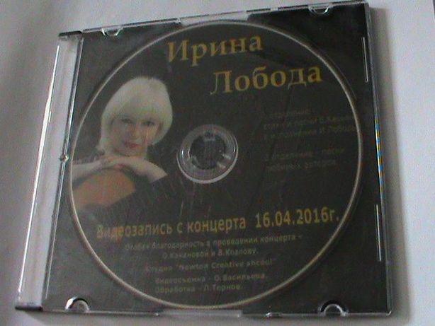 """DVD-диск """"Концерт Ирины Лободы"""""""