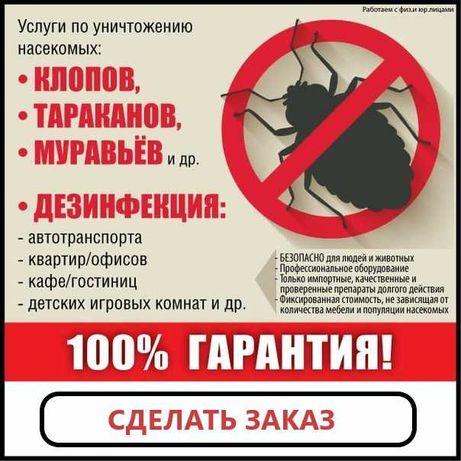 Гарантия! СЭС! Дезинфекция клопов,клещей,тараканов,муравьев,крыс,ос