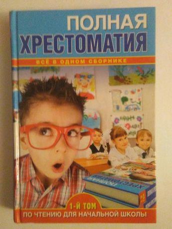 Полная хрестоматия по чтению для начальной школы.