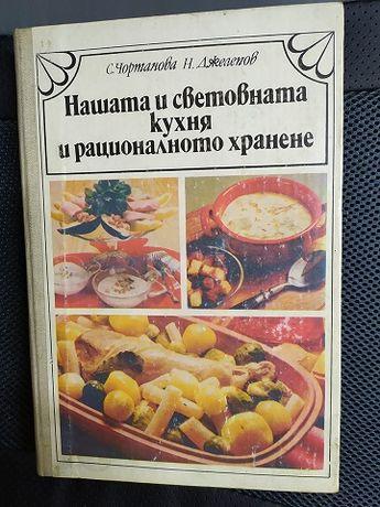 Готварски книги българска и световна кухня