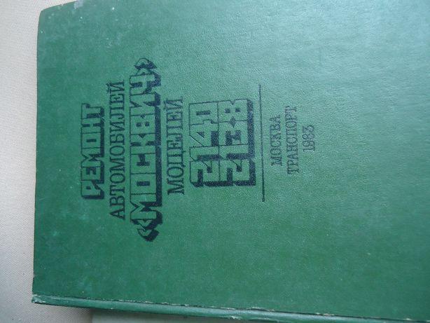 Книга Ремонт Автомобилей МОСКВИЧ Моделей 2140 и Моделей 2138