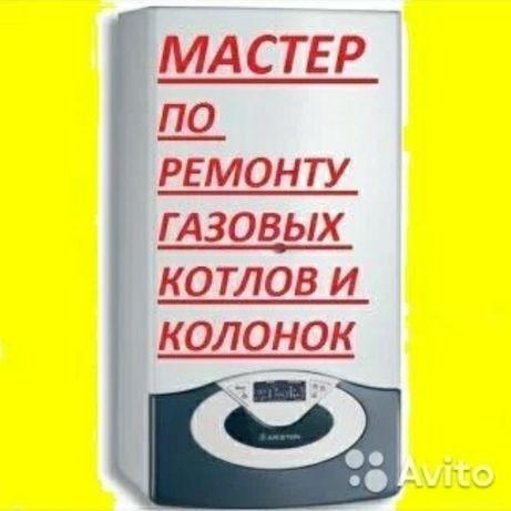 Ремонт Колонок # Котлов.