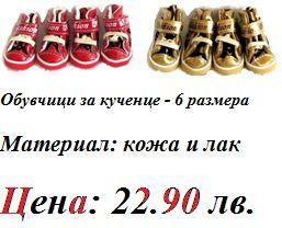 Обувчици за Кученце - Кожа и Лак / Обувки за Куче