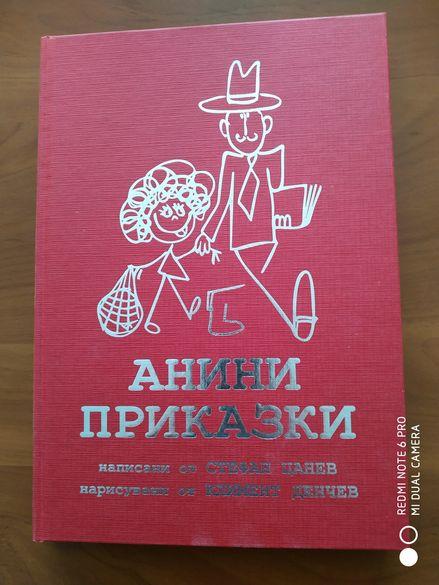 Детски издания и енциклопедии