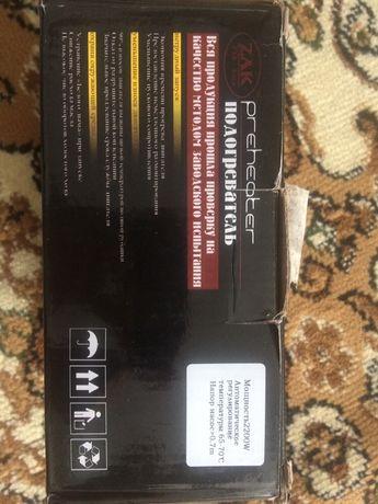 Продам новый в упаковке ПОДОГРЕВАТЕЛЬ предпусковой разогреватель