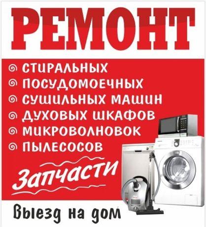 Быстро и качественно! Ремонт стиральных машин и электрических плит