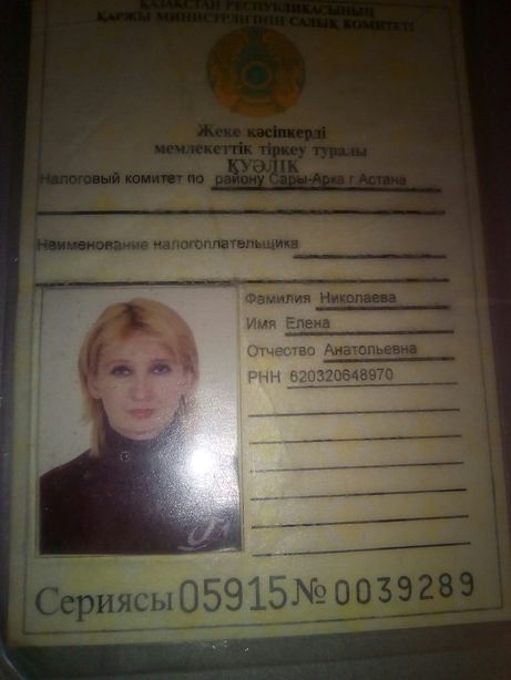 Елена Николаева розыск за долги
