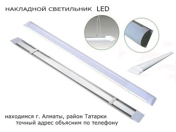 LED светильник накладной удобно под кухонную мебель (120х8х3см)