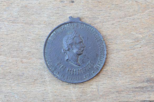 Медал Орден Цар Освободител 1878 година РЯДЪК!