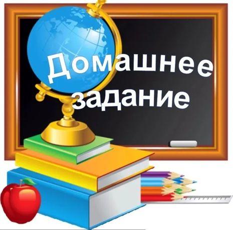 Помощь по домашнему заданию +BILIMLAND, онлайн уроки по английскому