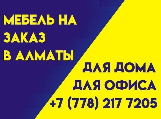 Изготовление мебели на заказ Алматы. Корпусная мебель. Выезд бесплатно