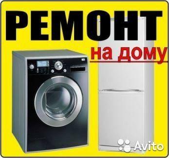 Ремонт Холодильников,Морозильников,Стиральных Машин (Бытовой Техники).