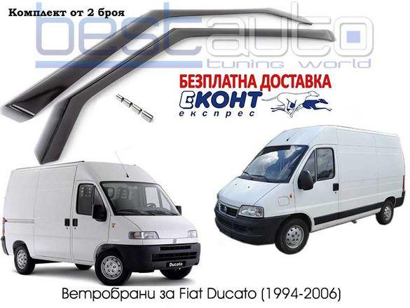 Ветробрани за Фиат Дукато Fiat Ducato (1994-2006)