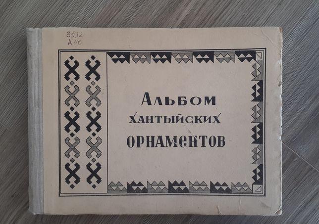 Альбом Хантыйских Орнаментов (восточная группа)