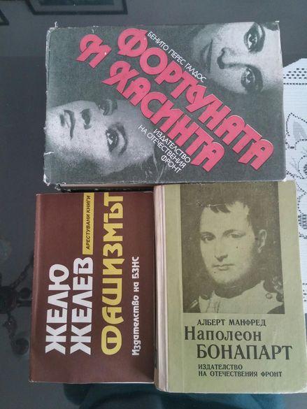 Книги- художествена литература