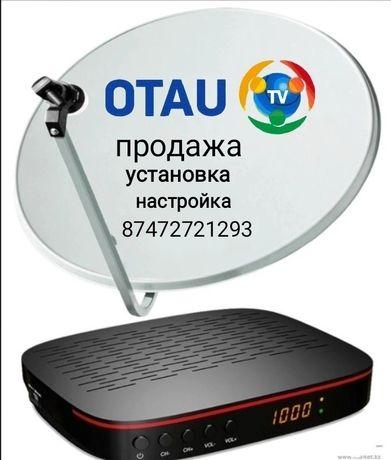 otau TV антенны установка и продажа