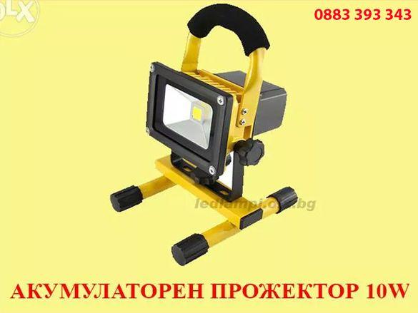 Преносим акумулаторен ЛЕД прожектор 10W 20W 30w с стойка, 12V 220V LED